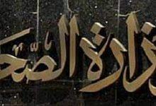 صورة الصحة: وفاة 2  وإصابة 6 آخرين في حادث قطار حلوان