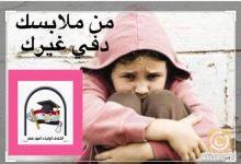 """صورة الحزاوى :  مبادرة """" من ملابسك دفي غيرك """" تهدف لجمع الملابس المستعملة من أجل إعادة توزيعها للأسر المحتاجة."""